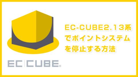 EC-CUBE2.13系でポイントシステムを停止する方法
