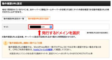 動作確認URLを発行するドメインを選択