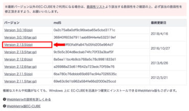 EC-CUBE2.13.5本体のダウンロード