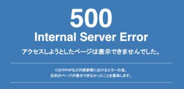 URLアクセス時に表示される500エラー