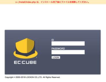 EC-CUBE2のログイン画面