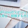 WordPressのリビジョン機能を停止・制限する方法