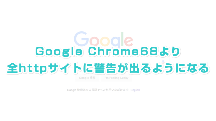 GoogleChrome68よりhttpサイトに警告が出るようになる