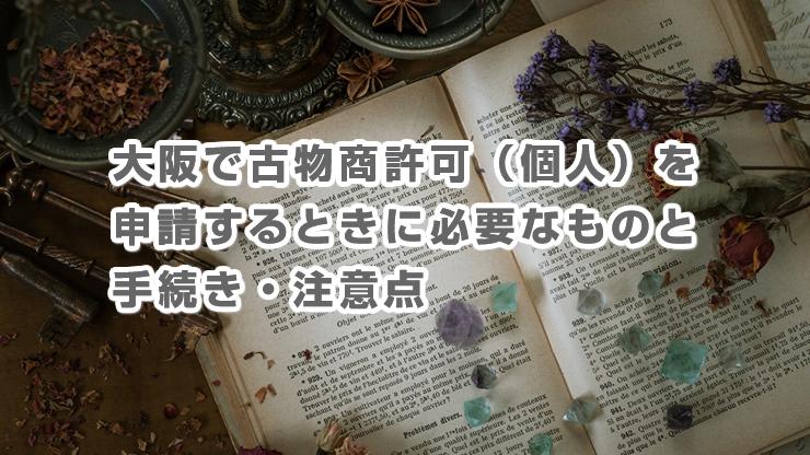 大阪で古物商許可(個人)を申請するときに必要なものと手続き・注意点