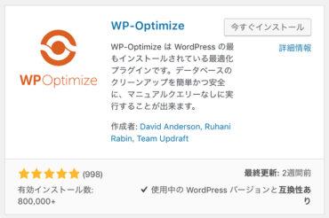 リビジョンを削除できる「WP-Optimize」プラグイン