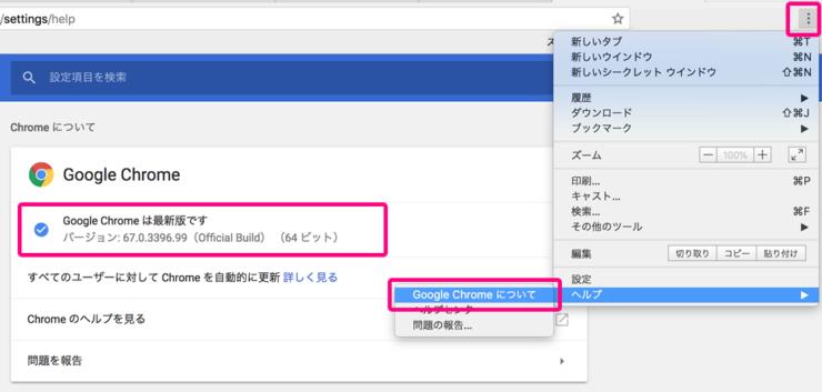 Chromeのバージョン確認