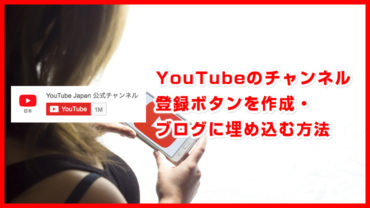 YouTubeのチャンネル登録ボタンを作成する方法
