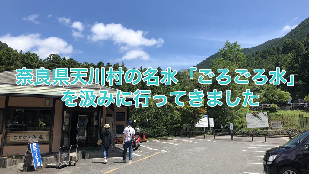 奈良県天川村の名水「ごろごろ水」を汲みに行ってきました