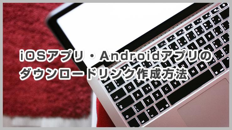 iOSアプリ・Androidアプリのダウンロードリンク作成方法
