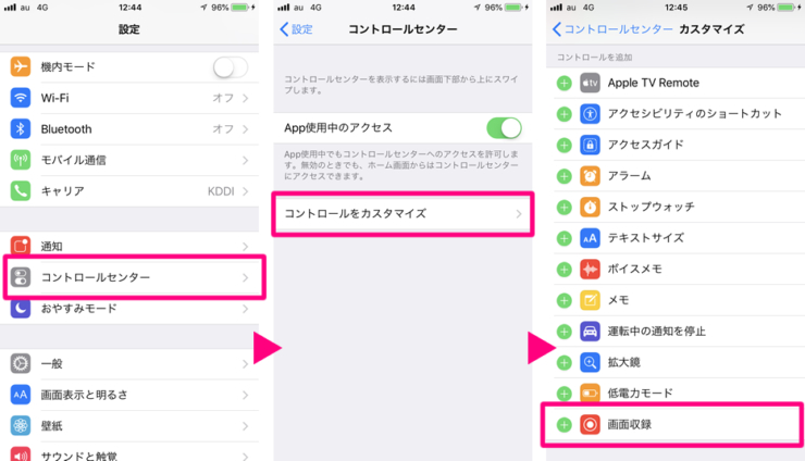 iPhone「画面収録」ボタンの表示方法