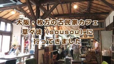 大阪・枚方の古民家カフェ草々徒(sousou)に行ってきました