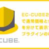 EC-CUBE2.13系で会員価格を表示するプラグインの導入