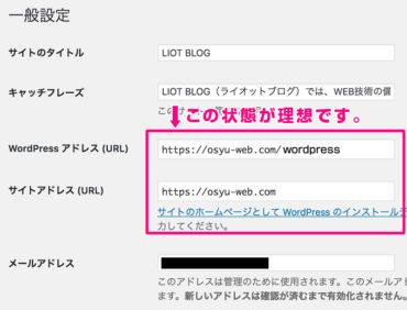 WordPress一般設定の確認