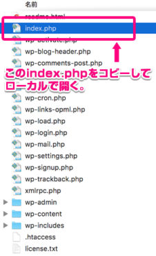 index.phpファイルを編集する