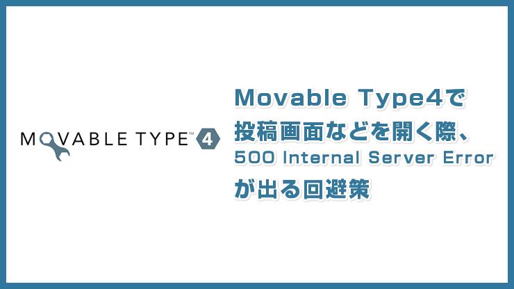 Movable Type4で 投稿画面などを開く際、 500 Internal Server Error が出る回避策