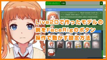 Live2Dで作ったモデルの 腕をFaceRigのボタン 操作で動かす設定方法