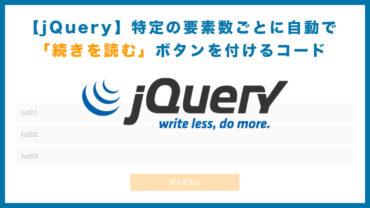 【jQuery】特定の要素数ごとに自動で「続きを読む」ボタンを付けるコード