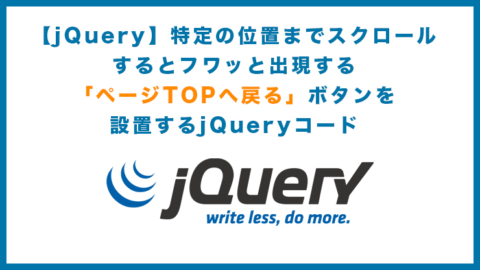 【jQuery】特定の位置までスクロールすると出現する「ページTOPへ戻る」ボタンを設置するコード