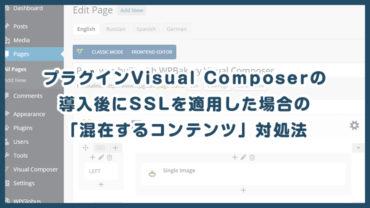 【WordPress】プラグインVisual Composer導入後にSSLを適用した場合の対処法