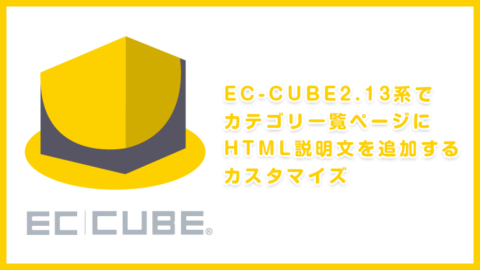 EC-CUBE2.13系でカテゴリ一覧ページにHTML説明文を追加するカスタマイズ