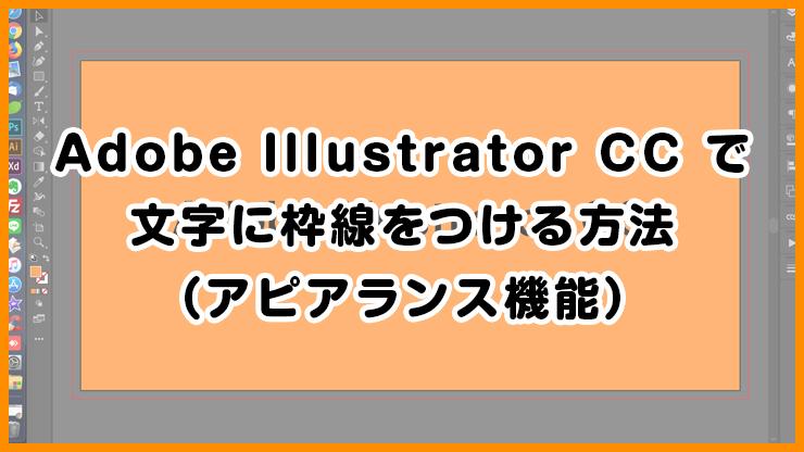 Adobe Illustrator CC で文字に枠線をつける方法(アピアランス機能)
