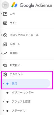 AdSense管理画面からサイト運営者IDの確認