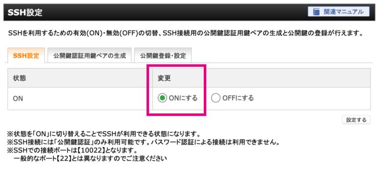 SSH接続の変更をONにする