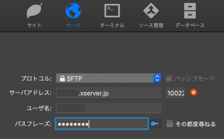 SFTP接続の設定