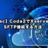 【Mac】Coda2でXserverにSFTP接続する方法