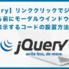 【jQuery】リンククリックでジャンプする前にモーダルウインドウを表示