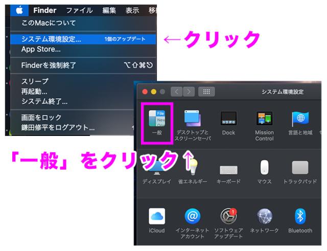 画面上のりんごマーク→システム環境設定→一般