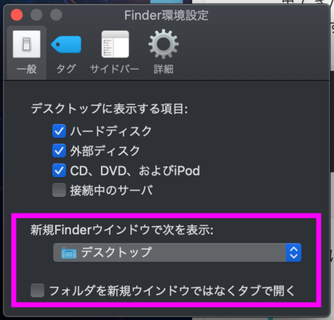 Finderを新規で開いたときの表示を変更