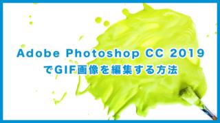 Adobe Photoshop CC 2019でGIF画像を編集する方法