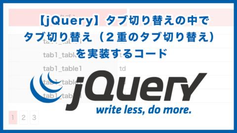 【jQuery】タブ切り替えの中でタブ切り替え(2重のタブ切り替え)を実装するコード