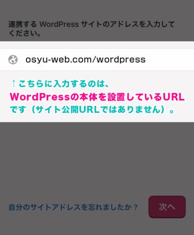 WordPress本体のURLを入力