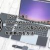 【2019年】iOSのWordPressアプリでインストール型のWordPressを更新する方法