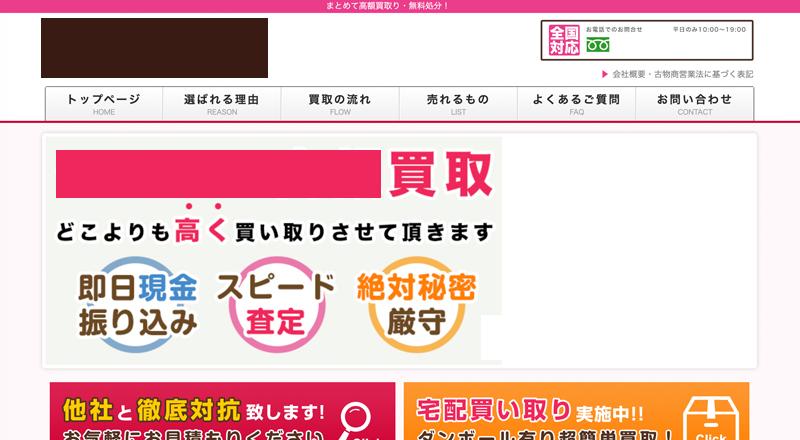 リニューアル案件01 買取専門サイト