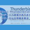【Mac】Thunderbirdで「充分なディスク領域がありません」エラーが出る問題を解決
