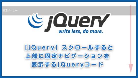【jQuery】スクロールすると上部に固定ナビゲーションを表示するjQueryコード