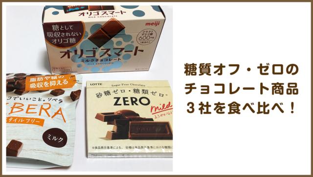 糖質オフ・ゼロのチョコレート商品3社を食べ比べしてみた