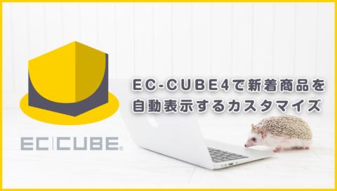 EC-CUBE4で新着商品を自動表示するカスタマイズ
