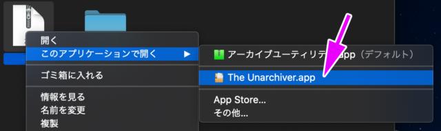 対象ファイルを右クリック→The Unarchiver.appで開く