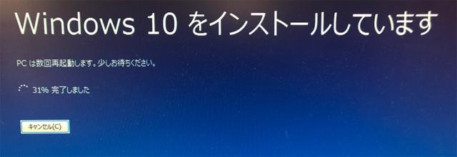 Windows10インストール中の画面