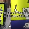 期間限定のコラボカフェ「けたくまカフェ」大阪・日本橋に行ってきました!