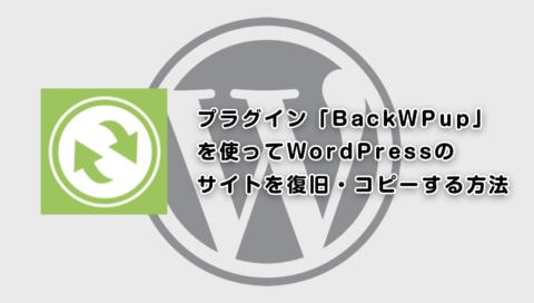 プラグイン「BackWPup」を使ってWordPressのサイトを復旧・コピーする方法