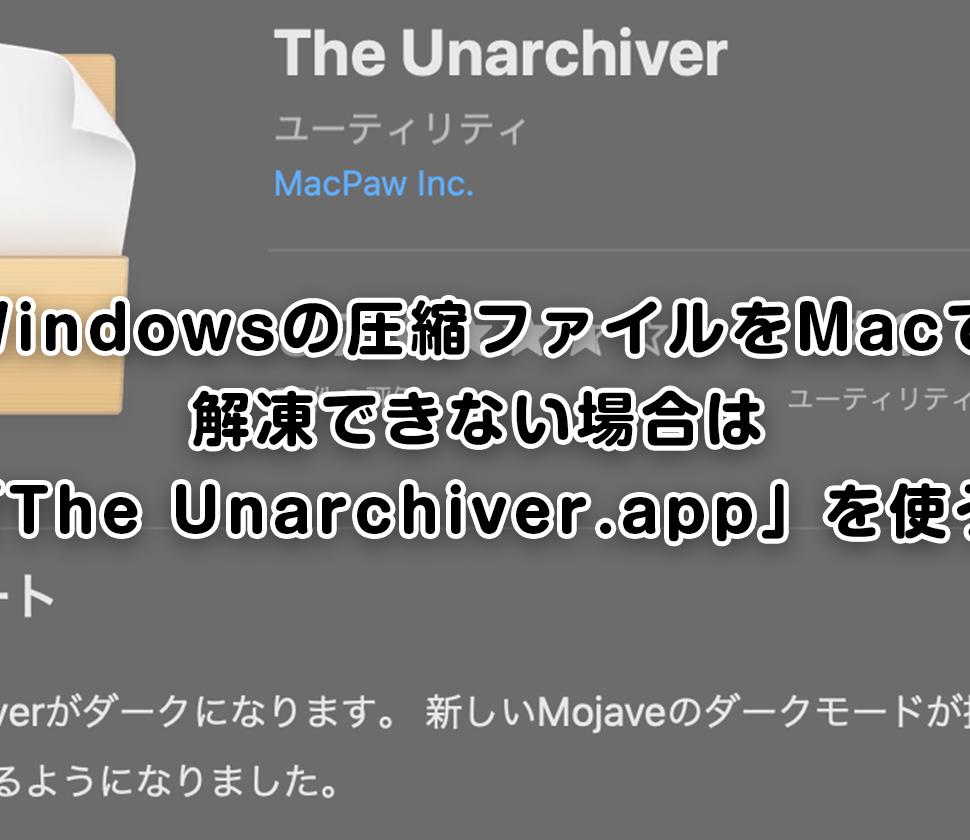 Windowsの圧縮ファイルをMacで解凍できない場合は「The Unarchiver.app」を使う