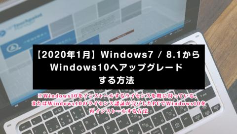 【2020年1月】Windows7/8.1からWindows10へアップグレードする方法