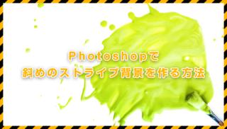 Photoshopで斜めのストライプ背景を作る方法
