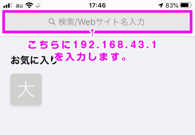 インターネットブラウザに「192.168.43.1」と入力