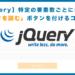 【jQuery】指定の要素数毎に自動で「続きを読む」ボタンを生成